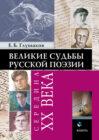 Великие судьбы русской поэзии: середина ХХ века
