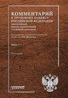 Комментарий к Трудовому кодексу Российской Федерации (постатейный, научно-практический и судебной практики). Книга 1