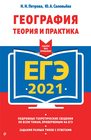 ЕГЭ-2021. География. Теория и практика