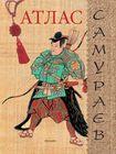 Атлас самураев