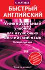 Универсальный учебник для изучающих английский язык