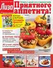 Журнал «Лиза. Приятного аппетита» №08\/2014