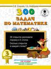 300 задач по математике. 3 класс