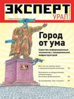 Эксперт Урал 28
