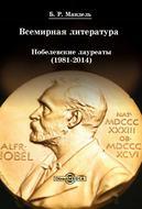 Всемирная литература: Нобелевские лауреаты 1981-2014