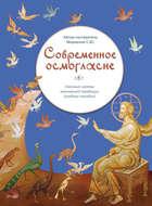 Современное осмогласие. Гласовые напевы московской традиции