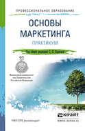 Основы маркетинга. Практикум. Учебное пособие для СПО