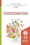 Психосемантика. Учебник и практикум для бакалавриата и магистратуры
