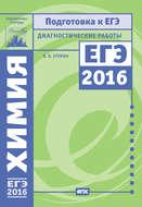 Химия. Подготовка к ЕГЭ в 2016 году. Диагностические работы