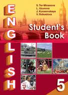 Английский язык. Учебник для 5 класса общеобразовательных учреждений