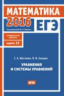 ЕГЭ 2016. Математика. Уравнения и системы уравнений. Задача 13 (профильный уровень)