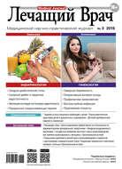 Журнал «Лечащий Врач» №03\/2016