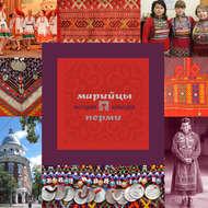 Марийцы Перми: история и культура