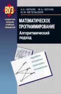 Математическое программирование. Алгоритмический подход