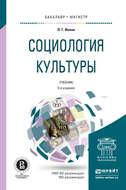 Социология культуры 5-е изд., испр. и доп. Учебник для бакалавриата и магистратуры