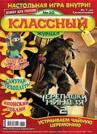 Классный журнал №20\/2016