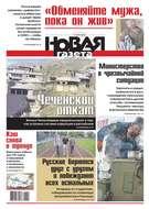 Новая газета 58-2016
