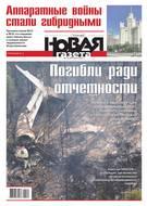 Новая газета 72-2016