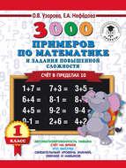 3000 примеров по математике и задания повышенной сложности. Счёт в пределах 10. 1 класс