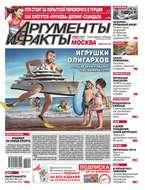 Аргументы и факты Москва 29-2016