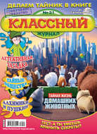 Классный журнал №31\/2016
