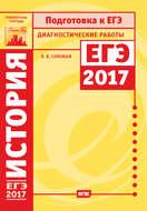 История. Подготовка к ЕГЭ в 2017 году. Диагностические работы