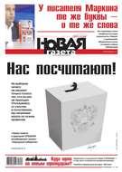 Новая газета 100-2016
