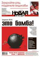 Новая газета 117-2016
