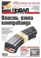 Новая газета 119-2016
