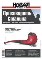 Новая газета 121-2016