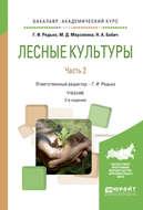 Лесные культуры. В 2 ч. Часть 2 2-е изд., испр. и доп. Учебник для академического бакалавриата