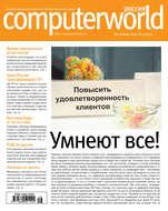 Журнал Computerworld Россия №16\/2016