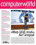 Журнал Computerworld Россия №17\/2016