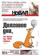 Новая газета 131-2016
