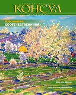 Журнал «Консул» № 3 (14) 2008
