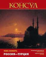 Журнал «Консул» № 4 (19) 2009