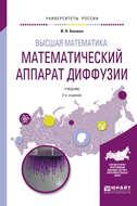 Высшая математика: математический аппарат диффузии 2-е изд., испр. и доп. Учебник для бакалавриата и магистратуры