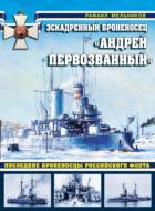 Эскадренный броненосец «Андрей Первозванный». Последние броненосцы российского флота
