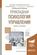 Прикладная психология управления. Учебник и практикум для академического бакалавриата