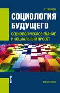 Социология будущего: социологическое знание и социальный проект