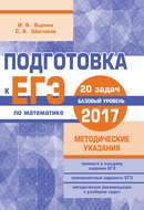 Подготовка к ЕГЭ по математике в 2017 году. Базовый уровень. Методические указания