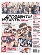 Аргументы и Факты Москва 17-2017