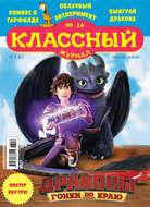Классный журнал №16\/2017
