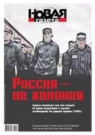Новая Газета 54-2017