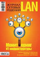 Журнал сетевых решений \/ LAN №05\/2017