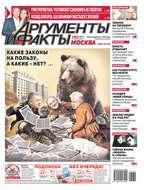 Аргументы и Факты Москва 32-2017