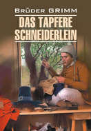 Храбрый портняжка и другие сказки. Книга для чтения на немецком языке