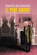Отец Горио. Книга для чтения на французском языке
