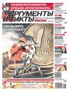 Аргументы и Факты Москва 35-2017