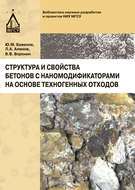 Структура и свойства бетонов с наномодификаторами на основе техногенных отходов